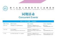 2021上海国际车展同期活动公布 精彩活动抢先看