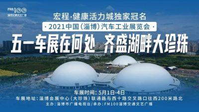 2021中国(淄博)汽车工业展览会与您相约!