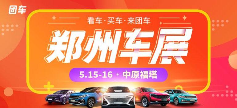 2021郑州第三十三届惠民团车节