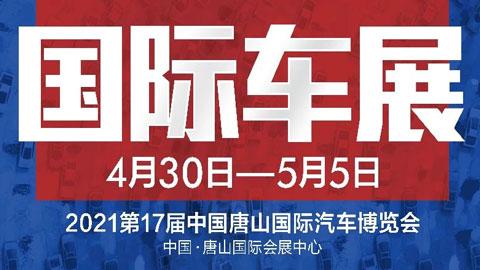 2021第十七届中国唐山国际汽车博览会