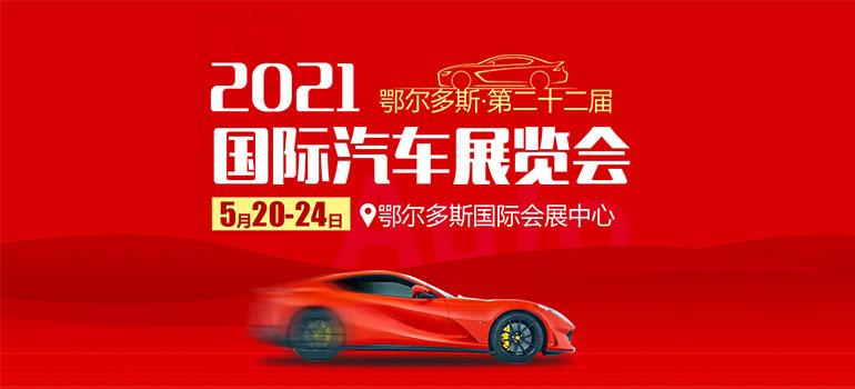 2021年新思维·鄂尔多斯第二十二届国际汽车展览会