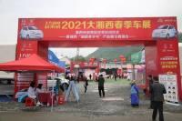 2021年湘西州消费促进季暨大湘西春季车展启动
