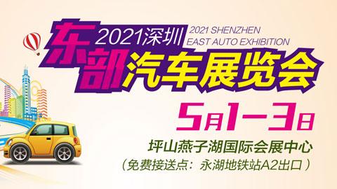 2021深圳东部汽车展览会