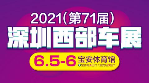 2021(第71届)深圳西部车展