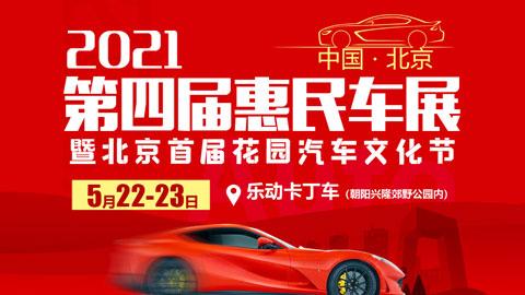 2021第四屆(北京)惠民車展暨北京首屆花園汽車文化節