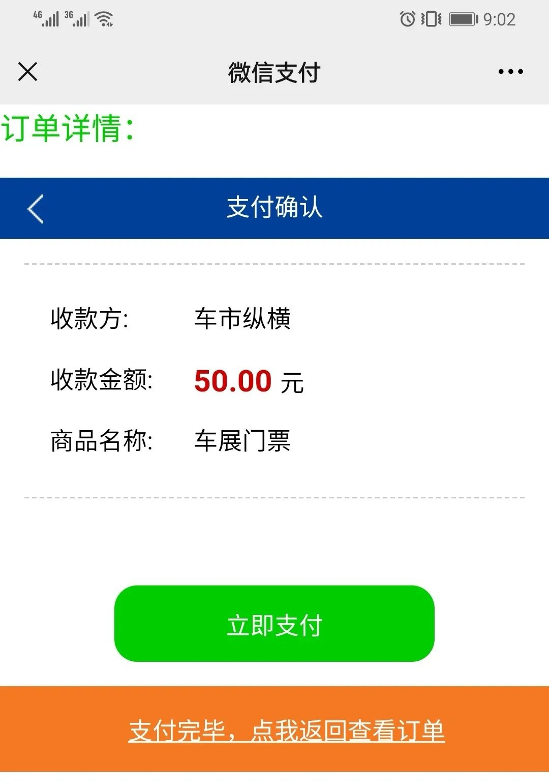 天津五一国际车展门票
