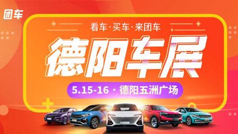 2021德阳第十届惠民团车节暨2021年5月购车狂欢季