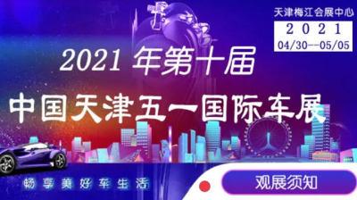 2021第十届天津五一国际车展网上购票方式