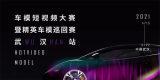 2021车模短视频大赛暨精英车模巡回赛(武汉站)选手热募中!