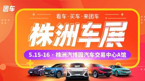 2021第22届株洲惠民团车节