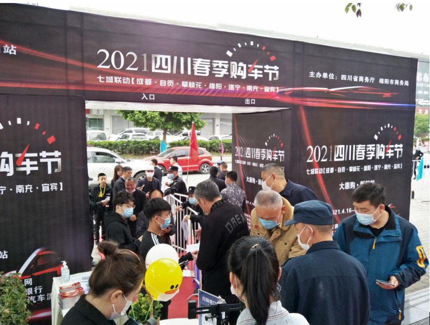 2021四川(绵阳)春季购车节盛大开幕