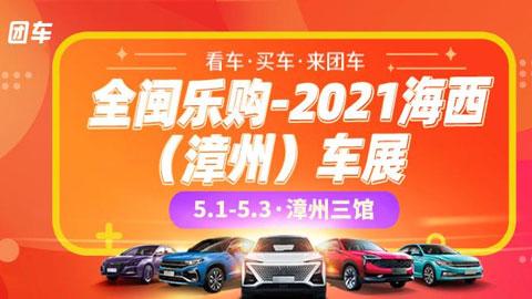 全闽乐购-2021海西(漳州)车展