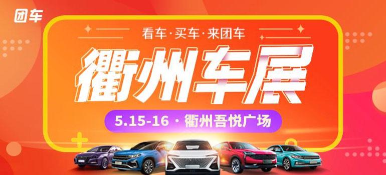 2021衢州第14届惠民团车节