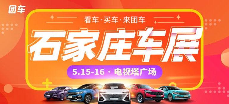 2021石家庄春游季惠民团车节