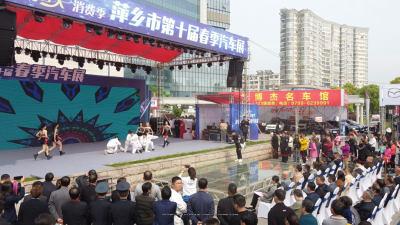 熟悉的味道~这三天,萍乡秋收起义广场的车展必须等到你