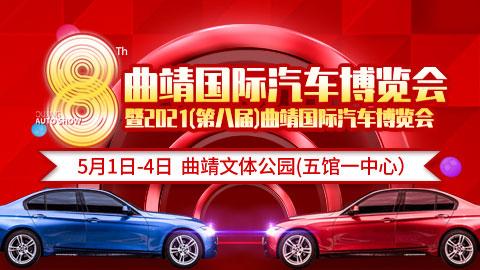 2021(第八届)曲靖国际汽车博览会