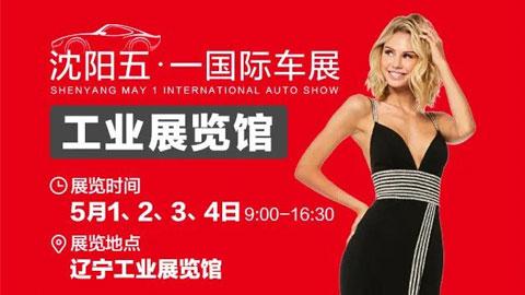 2021沈阳五一国际车展