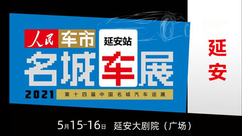 2021第十四届中国名城汽车巡展延安站