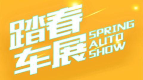 2021连云港交通广播踏春车展