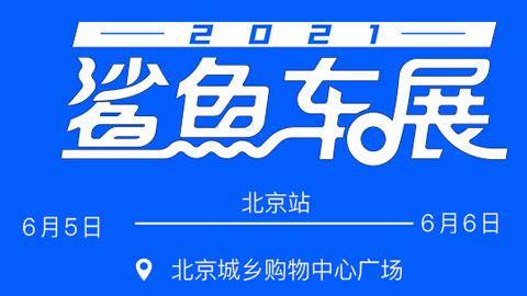 2021易车鲨鱼车展北京站(6月)