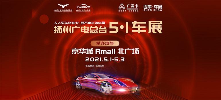 2021扬州广电总台五一车展
