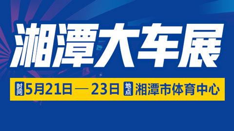 2021(第十一届)湖南汽车巡展湘潭站