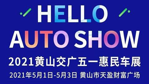 2021黄山交广五一惠民车展
