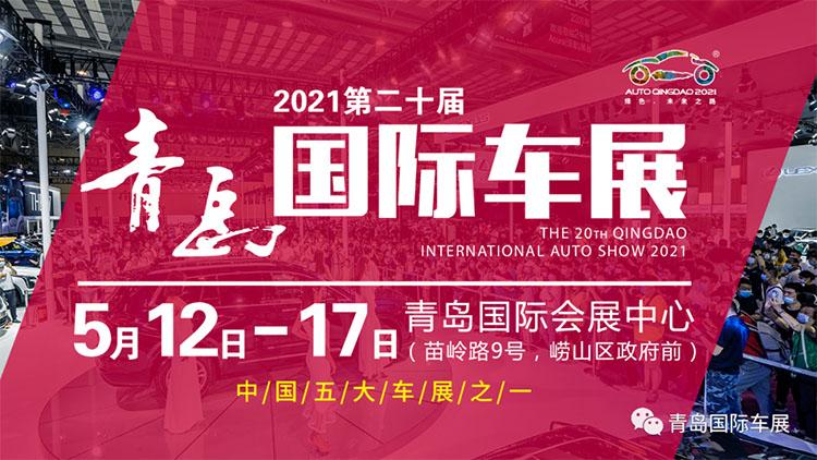 青岛国际车展门票