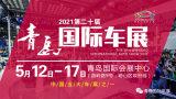 2021青岛国际车展电子票上线!