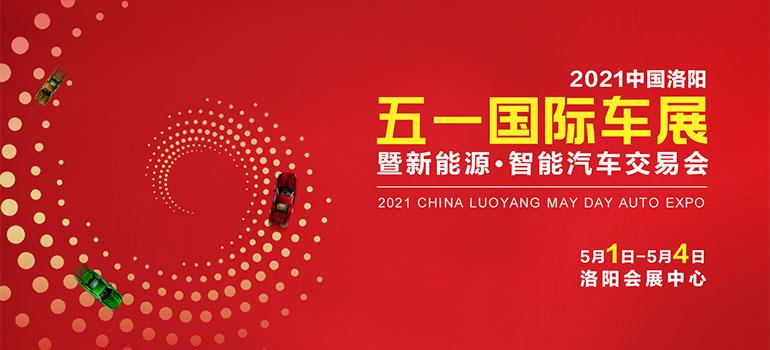 2021中国洛阳五一国际车展暨新能源·智能汽车交易会