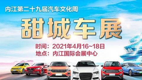 2021甜城车展·内江第二十九届汽车文化周