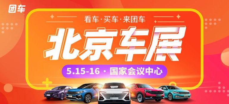 2021北京第二十九届惠民团车节