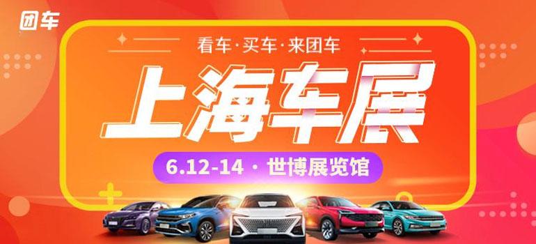 2021上海车博会暨团车·永达端午购车节