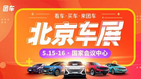 2021北京第二十九屆惠民團車節
