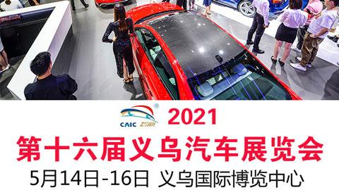 2021第十六届义乌汽车展览会