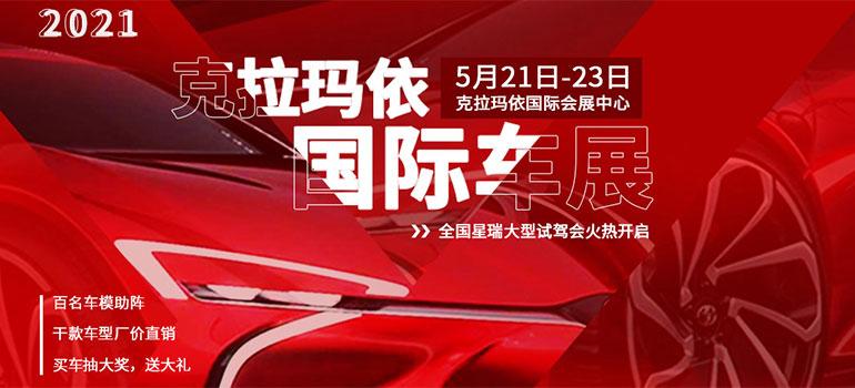 2021克拉玛依国际车展