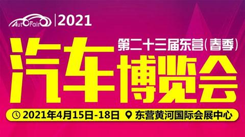 2021第二十三届东营春季汽车博览会