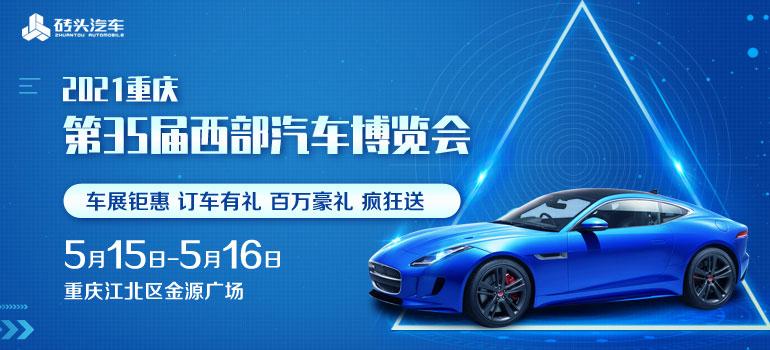 2021年重庆第35届西部汽车博览会