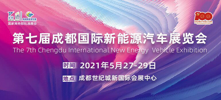 2021第七届中国(成都)国际新能源汽车及电动车展览会