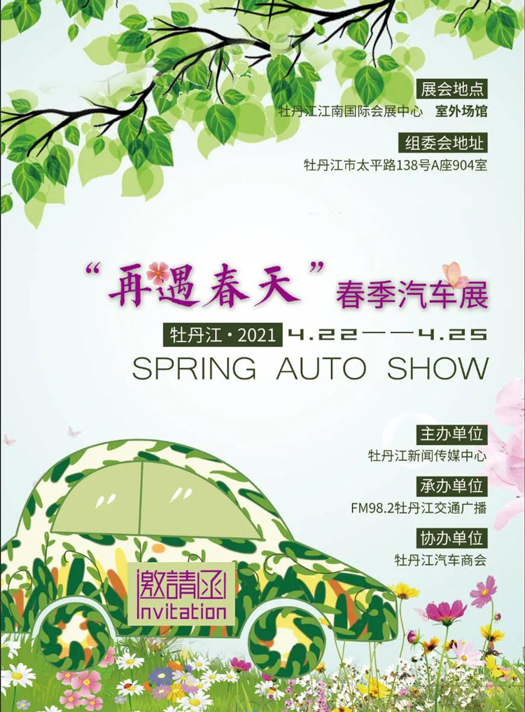 牡丹江春季车展