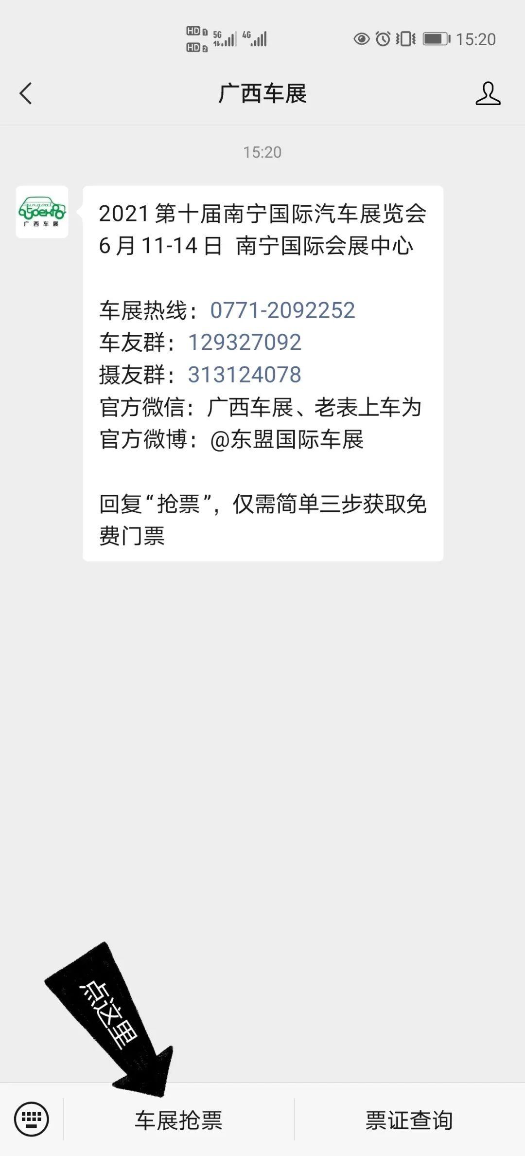 南宁国际车展门票