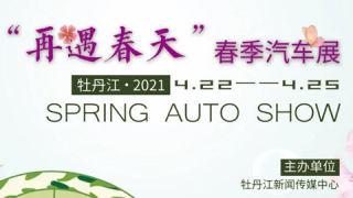 2021牡丹江春季汽车展