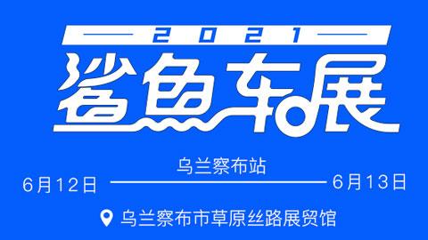 2021易车鲨鱼车展乌兰察布站(6月)