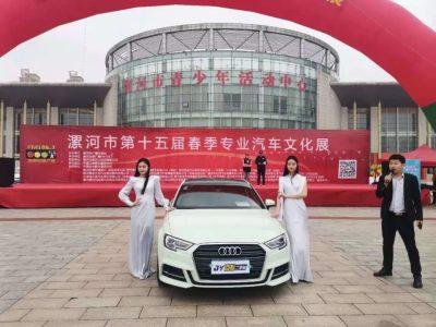 漯河市第十五届春季专业汽车文化展延期至26号(周一)