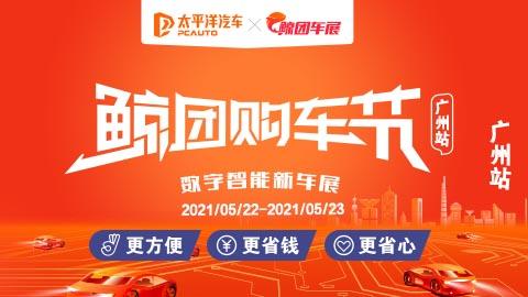 2021年太平洋汽車鯨團購車節(廣州站)