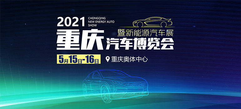 2021重庆汽车博览会(5月)
