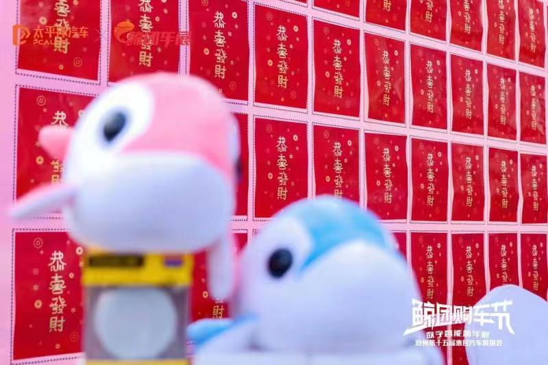 广州鲸团购车节