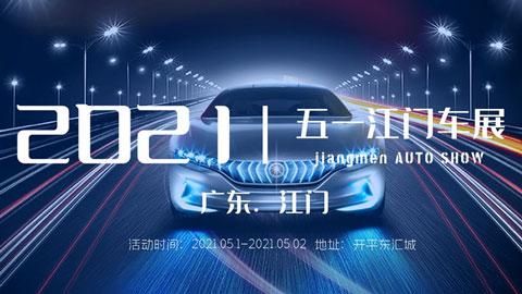 2021五一江门车展