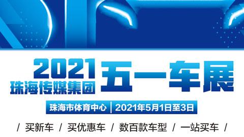 2021珠海传媒集团五一车展