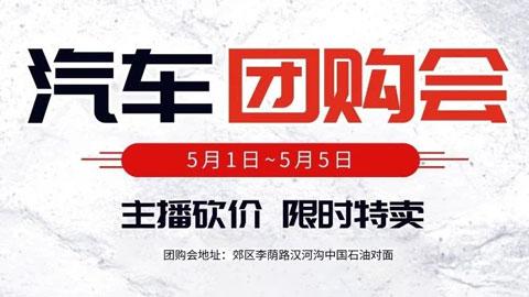 2021阳泉交通广播五一汽车团购会